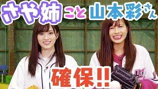 【山本彩】さや姉とキャッチボールしてみた【NMB48】 山本彩 検索動画 22