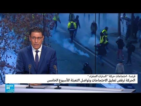 نهاية احتجاجات -السترات الصفراء- في الشانزليزيه بباريس دون أعمال تخريب  - نشر قبل 8 ساعة