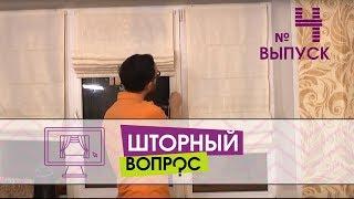 Шторный вопрос-4. Римские шторы на окне у наших клиентов из Волгограда