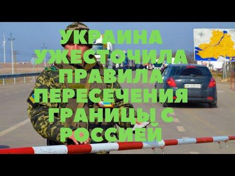 Украина ужесточила правила пересечения границы с Россией