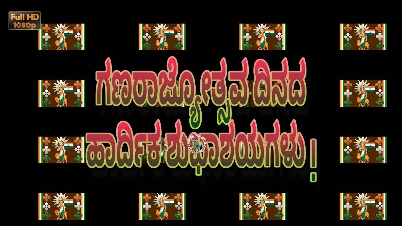 Republic Day Wishes in Kannada,Kannada Latest Videos,Kannada Best Wishes  SMS,Kannada Video Download