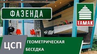 ТАМАК Фазенда Геометрическая беседка(, 2016-07-28T09:15:19.000Z)