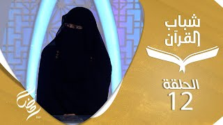 شباب القرآن | الحلقة 12