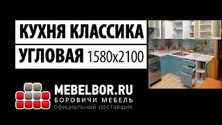 Кухонный гарнитур Классика угловая 1580х2100 от mebelbor.ru