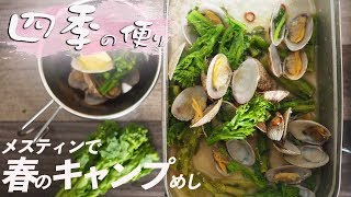 今回は、春の食材【菜の花】と【浅利】を使った簡単レシピです #キャン...
