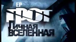 Скачать ГРОТ АНТ Кровь с кислородом Remix Ant Wmv