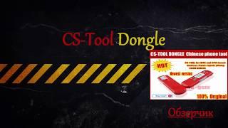 CS-Tool Dongle с активированным S-Module Обзор.