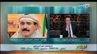 اخر النهار - هاتفياً من الكويت الكاتب الصحفي / أحمد الجار الله : لا نية للدول الأربعة المقاطعة ل قطر