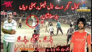 Best Shooting volleyball. Match by. Faisal, bhatti. Kamal gujjar.