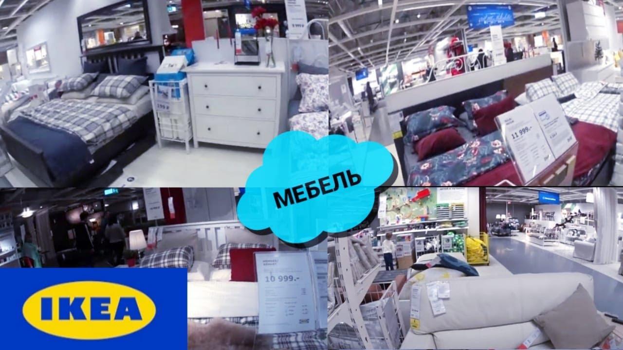 икеа обзор мебель икеа диваны кресла кровати икеа Ikea Review