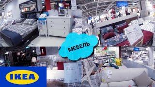 ИКЕА. ОБЗОР. МЕБЕЛЬ ИКЕА. ДИВАНЫ, КРЕСЛА, КРОВАТИ ИКЕА. IKEA. REVIEW. SOFT FURNITURE.