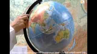 Кабинет географии(В это видео рассмотрен глобус земли физический. Дано подробное описание, рассмотрен порядок пользования...., 2013-04-05T12:32:19.000Z)