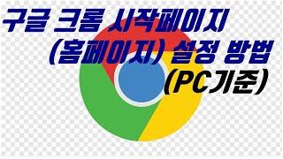 구글 크롬 시작페이지(…
