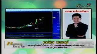 กรภัทร วรเชษฐ์ 17-01-61 On Business Line & L