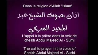 Call to prayer in Islam Al Adhân الأذان بصوت رائع مع الترجمة