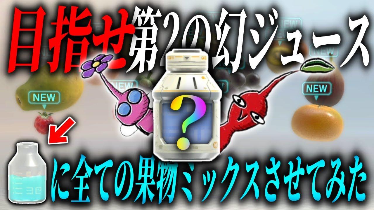 【検証】目指せ第2の幻ジュース!水色ジュースにすべての果物ミックスさせてみた 難易度ゲキカラ【ピクミン3 デラックス】
