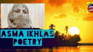 asma ikhlas ||pashto female poet 2018 || pashto poetry by girl student islamia college peshawar