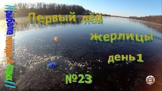 Первый лёд 2019 2020 Рыбалка на жерлицы на озере День первый