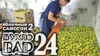 Яблочный сок на САМОГОН. Процесс приготовления СОКА
