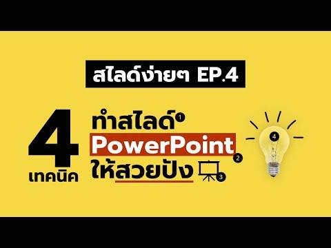 สไลด์ง่ายๆ EP.4   4 เทคนิคทำสไลด์ PowerPoint ให้สวยปัง