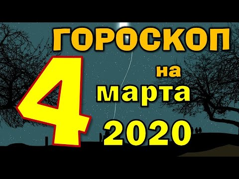 Гороскоп на завтра 4 марта 2020 для всех знаков зодиака. Гороскоп на сегодня 4 марта 2020 | Астрора