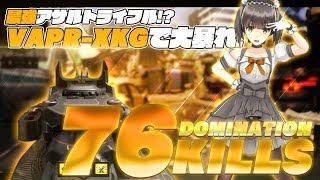 【CoD BO4】無双中のかんなまさかの盗撮!?普段の姿見つかる...byシシ-DOM GRIDLOCK VARP-XMG 76kill-