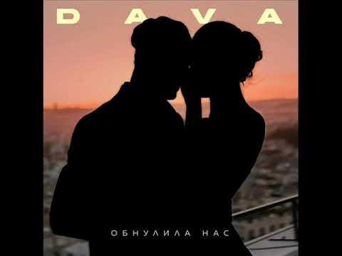 DAVA - Обнулила нас (2021) audio