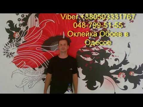 Поклейка Обоев в Одессе
