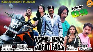 KARNAL MAUJI MUFAT FAUJI  (PART NO 09)कर्नल मौजी मुंफट फौजी (भाग 09)