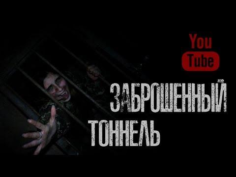 Страшные Истории от Abigora - Заброшенный тоннель