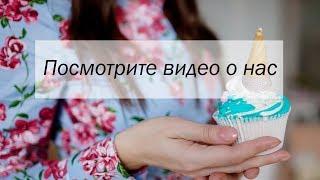 видео торт на заказ в Санкт-Петербурге на день рождения