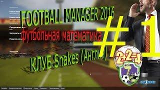 Football Manager 2016 создание нового клуба. Прохождение с клубом Snakes. Действие 1