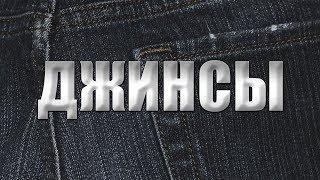 Доктор Орлов о джинсах