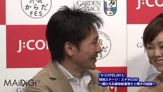 「からだFES.2013」囲み 吉野紗香 動画 17