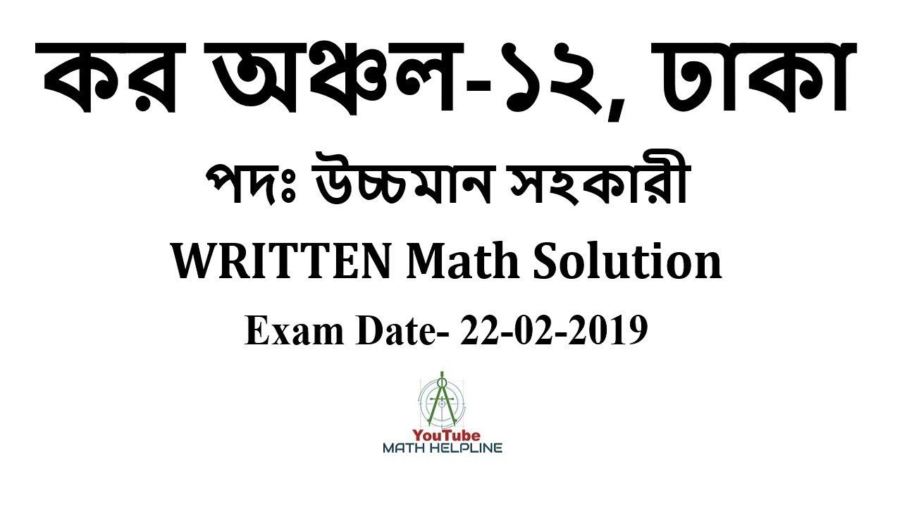কর অঞ্চল -১২, ঢাকা, Tax Zone-12, Dhaka, Post: UDA, WRITTEN Math Solution Exam Date: 22-02-2019