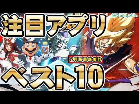 【スマホゲーム】最新集計!注目アプリゲームベスト10!!【2月版ランキング】