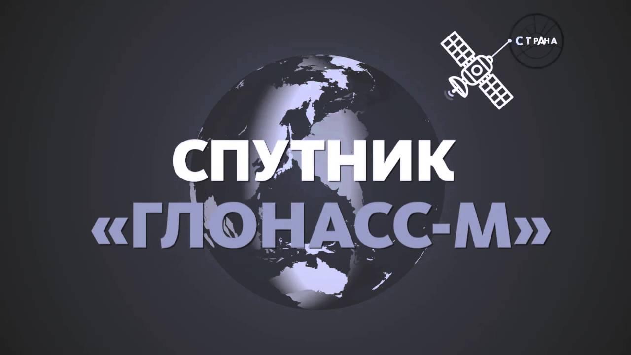 "ГЛОНАСС | Технологии | Телеканал ""Страна"""