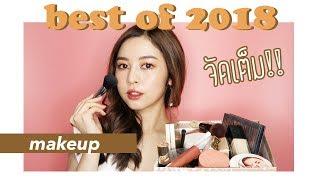 BEST MAKEUP 2018 เมคอัพหลักสิบ ร้อย พันที่ดีที่สุดก็คือ..!! | Babyjingko