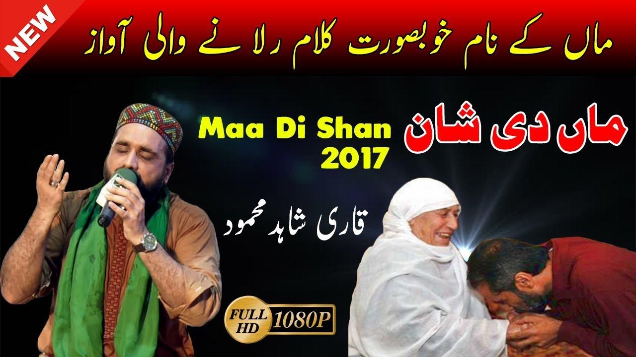 Maa Ki Shan/Maan Di Shan   Qari Shahid Mahmood   Maa Di Shan/Maan Ki Shan  Naat Sharif 2017
