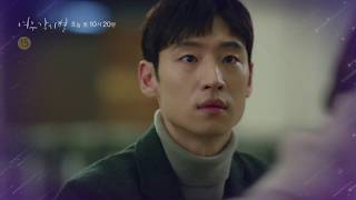 SBS  - 18년 11월 13일(화) 25,26회 예고 / 'Where Stars Land' Ep.25,26 Preview