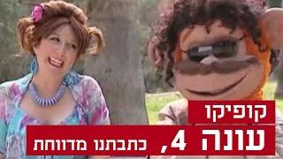 קופיקו עונה 4, פרק  13 - כתבתנו מדווחת
