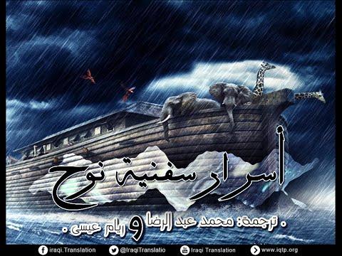أسرار سفينة نوح
