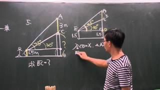 三角函數三角測量例題