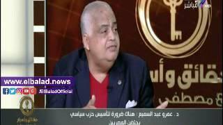 عمرو عبد السميع: تراجع شعبية الرئيس «كلام فارغ» .. فيديو