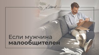 постер к видео Если мужчина малообщителен. Советы психолога. Психология человека.