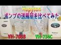 ハピソン(Hapyson) YH-734CとYH-708Bの送風量を比べてみました