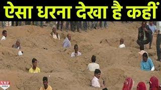 Rajasthan में गर्दन तक मिट्टी के अंदर धंसकर Protest कर रहे हैं लोग, देखिए तस्वीरें