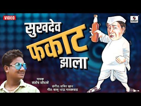 Sukhdev Fakat Zala - Santosh Jondhale - Marathi New Lokgeet - Making Video - Sumeet Music