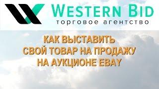 Western Bid: Kак выставить товар на ebay.com(, 2013-08-13T10:16:56.000Z)