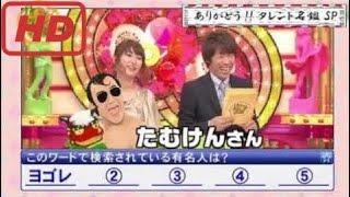 ShirufyTV  ありがとう!!クイズ☆タレント名鑑 SP 9/ 10